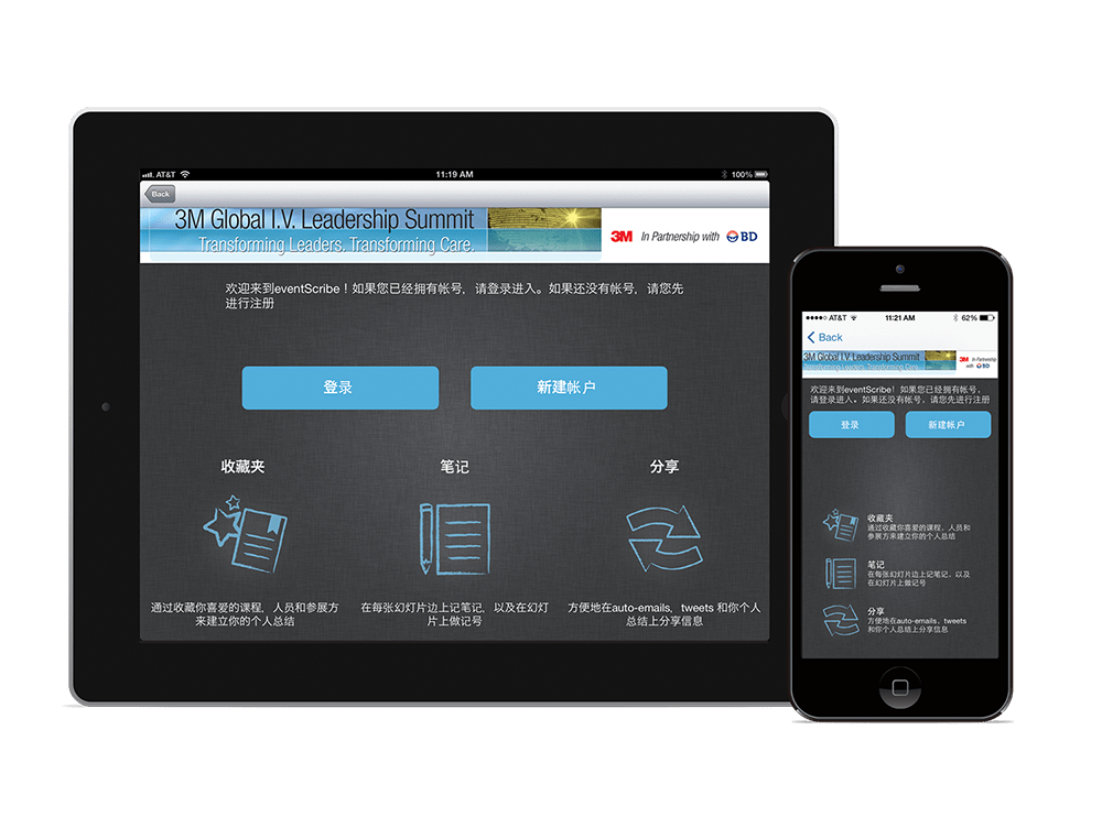 The multi-lingual mobile event app is used by corporations and associations to communicate to diverse attendees that are part of a global audience.